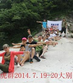 [大别山景区游记图片] 大别山峡谷穿越