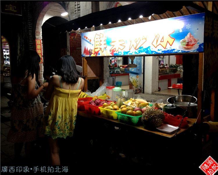 ▲北海老街 鲜果炒冰,非常不错
