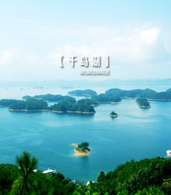 [临安区游记图片] (马上拍!)走近临安&千岛湖