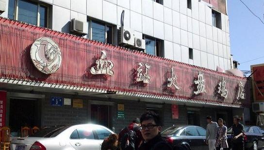 血站大盤雞(西北路店)