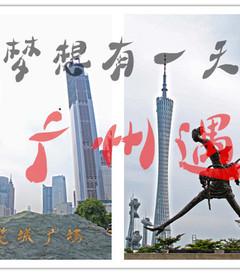 [广州游记图片] 梦想有一天,我在广州遇见你