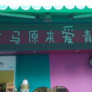 在这里厦门特色小吃店旅游景点攻略图