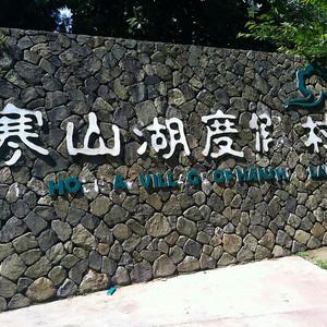 天台山游记图文-碧水蓝天寒山湖      一路皆景尽戏耍            ---2014年五一天台自驾游记