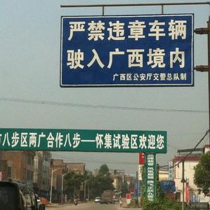 乡城游记图文-地狱 天堂