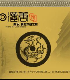 [西安游记图片] ◎梦回汉唐。西安,我的穿越之旅◎