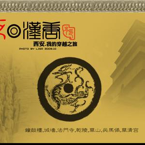 乾县游记图文-◎梦回汉唐。西安,我的穿越之旅◎