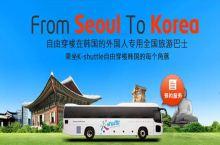 轻松快乐的K-shuttle体验【韩国旅游•五天四夜全南美食之旅(1)】 上周五天四夜的时间里,小编