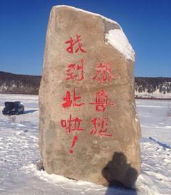 [大兴安岭游记图片] 漠河长白山哈尔滨长春延吉十天自助游