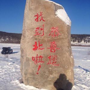 龙井游记图文-漠河长白山哈尔滨长春延吉十天自助游