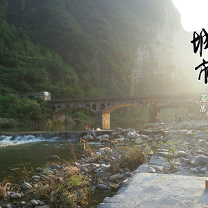 当阳游记图文-#旅行摄影大展#【美图@湖北宜昌】
