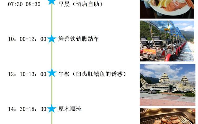 韩国江原道旅行  3天2夜旌善宁越 绝佳体验精华游之系列二(加超强版行车指南)