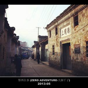 商洛游记图文-边城,(鄂西往事)
