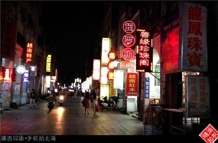 在北海的第三天,当地一位朋友告诉我说北海有一条老街,已经有一百多年历史,建于晚清,沿街全是中西合璧骑楼式建筑。这让我很有兴趣,表示一定要去看看。于是,晚上我们决定一起去老街吃宵夜,顺便逛逛。