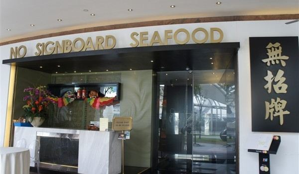 No Signboard Seafood Restaurant (The Esplanade Mall)1