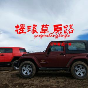 红原游记图文-【i旅行自驾】如果有来生