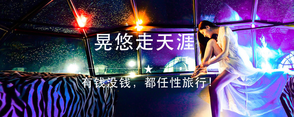 旅刻 | 晃悠走天涯 有钱没钱,都任性旅行! - 台北游记攻略【携程攻略】