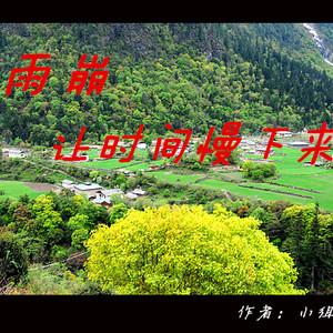 梅里雪山游记图文-雨崩,让时间慢下来