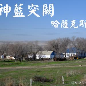 阿拉木图游记图文-战神蓝突阙-五日火车横穿哈萨克斯坦