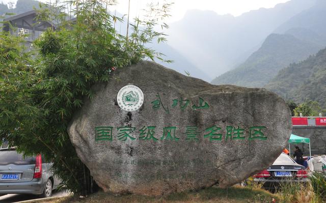 江西游记之萍乡武功山