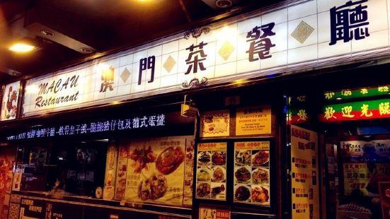 澳門茶餐廳(龍華店)
