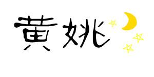 黄姚,位于广西省 贺州市 昭平县。