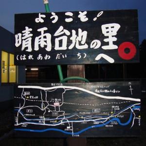 阿苏郡游记图文-日本九州5日游(福冈-阿苏-熊本-福冈)---第二天