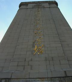 [徐州游记图片] 淮海战役之碾庄自助游备考
