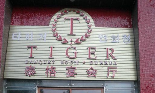 泰格酒店餐廳