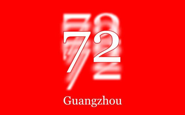 广州72小时-上