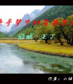 [稻城游记图片] 追寻梦中的香格里拉 - 稻城 亚丁
