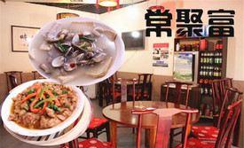 常聚富溫州海鮮小菜