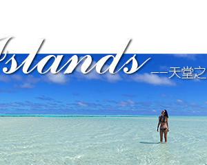 库克群岛游记图文-Cook Islands---My paradise---我的天堂之旅