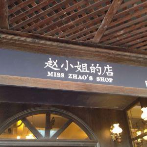 赵小姐的店(鼓浪屿店)旅游景点攻略图
