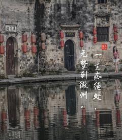 [宏村游记图片] 【安徽·宏村】一生痴绝处,无梦到徽州
