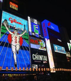 [大阪游记图片] 【加游站】吃货走关西:京神阪奈九日行