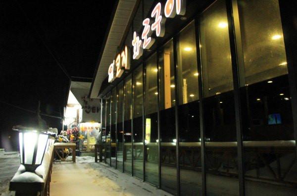 深冬的滋味·江原道美食餐厅挨个数