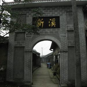 泸县游记图文-新溪子古街-乡间的古韵!