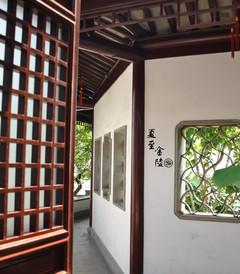 [南京游记图片] 夏至金陵,三天二人一秦淮
