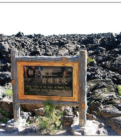 [五大连池游记图片] 飘飞在东北(五)------五大连池火山口