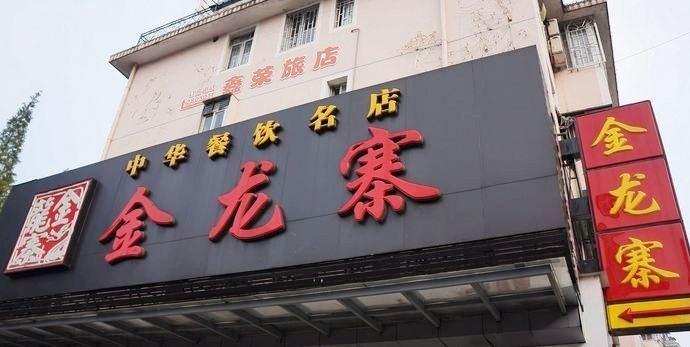 金龍寨(文明店)3