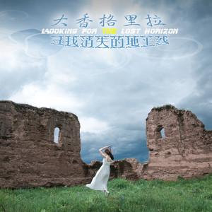 梅里雪山游记图文-大香格里拉——寻找消失的地平线