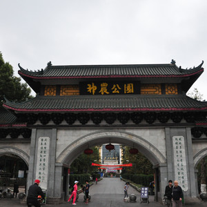 株洲游记图文-湖南游记之株洲神农公园