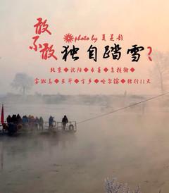 [牡丹江游记图片] 12年冬·敢不敢,独自踏雪?