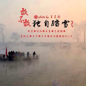 牡丹江游记图文-12年冬·敢不敢,独自踏雪?