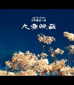 [九寨沟游记图片] 【i旅行自驾】九寨映画