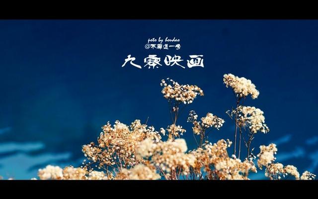【i旅行自驾】九寨映画