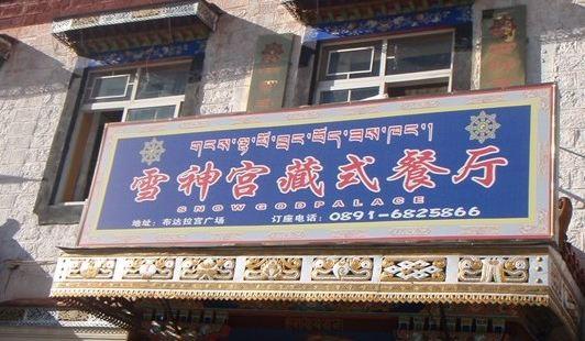 雪神宮藏式餐廳