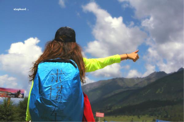 献给二十岁的流浪-搭车去西藏(川藏线)
