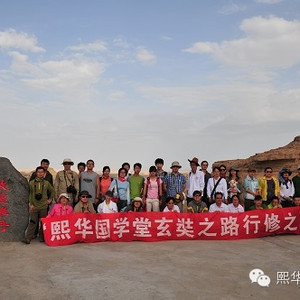 修文游记图文-熙华国学堂玄奘之路,行修之旅-我在你的路上,你在我的心里