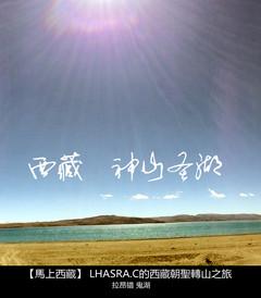[拉孜游记图片] 【马上西藏】:马年西藏,十二年的轮回路(附美图及详细摄影攻略)